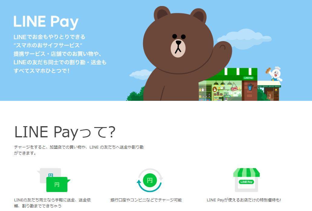 神奈川県、税金支払いに「LINE Pay」導入 「県でキャッシュレスを推進する」