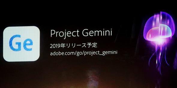 ipadで描く project gemini は 真のフリーハンドツール adobeが新