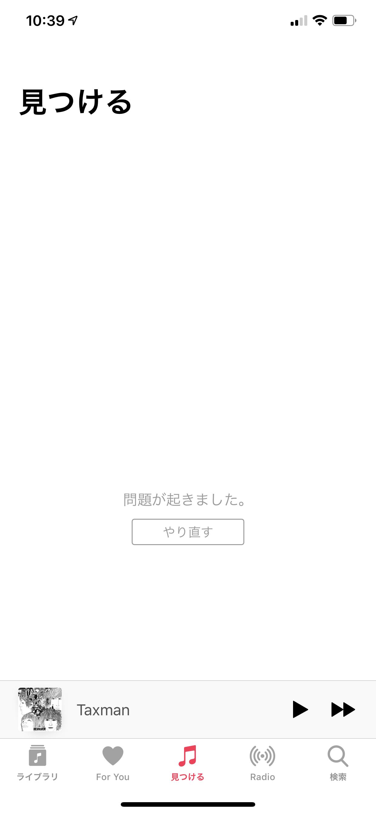 App Store、Apple Musicが一時アクセスできない状態に