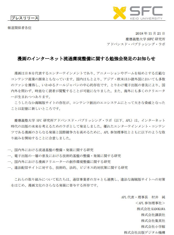マンガ海賊版対策の民間協議スタート 集英社、講談社、小学館、KADOKAWAが参加