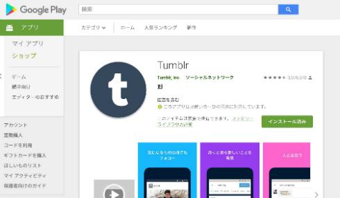tumblr 2