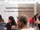 Apple、女性起業家養成キャンプへの参加者募集開始