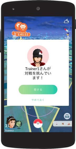 対戦 ポケ go トレーナー