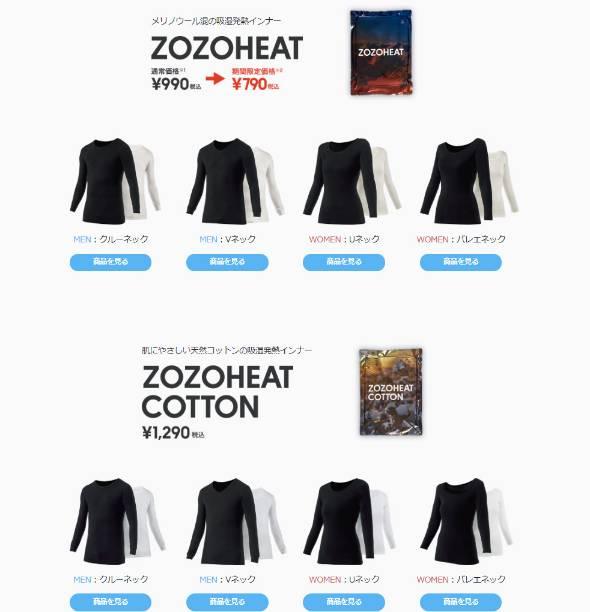 【衣料】発熱インナー「ZOZOHEAT」発売 身長・体重など入力で「あなたサイズ」提案 ヒートテックに宣戦布告