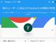 「Google+」の終了が2019年8月から4月に繰り上げ 5250万人に影響の新たなバグ発見で