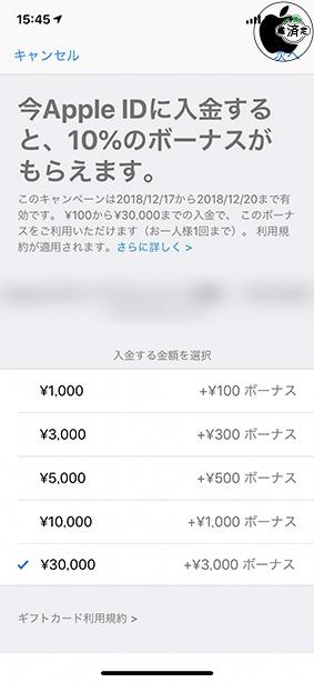 Apple ID入金で10%ボーナスもらえる 12月20日まで