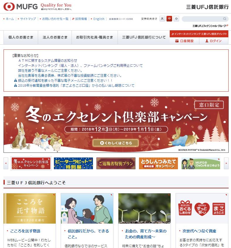 三菱ufj 店番 384
