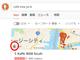 Appleの「マップ」をプライバシー重視の検索サービスDuckDuckGoが採用