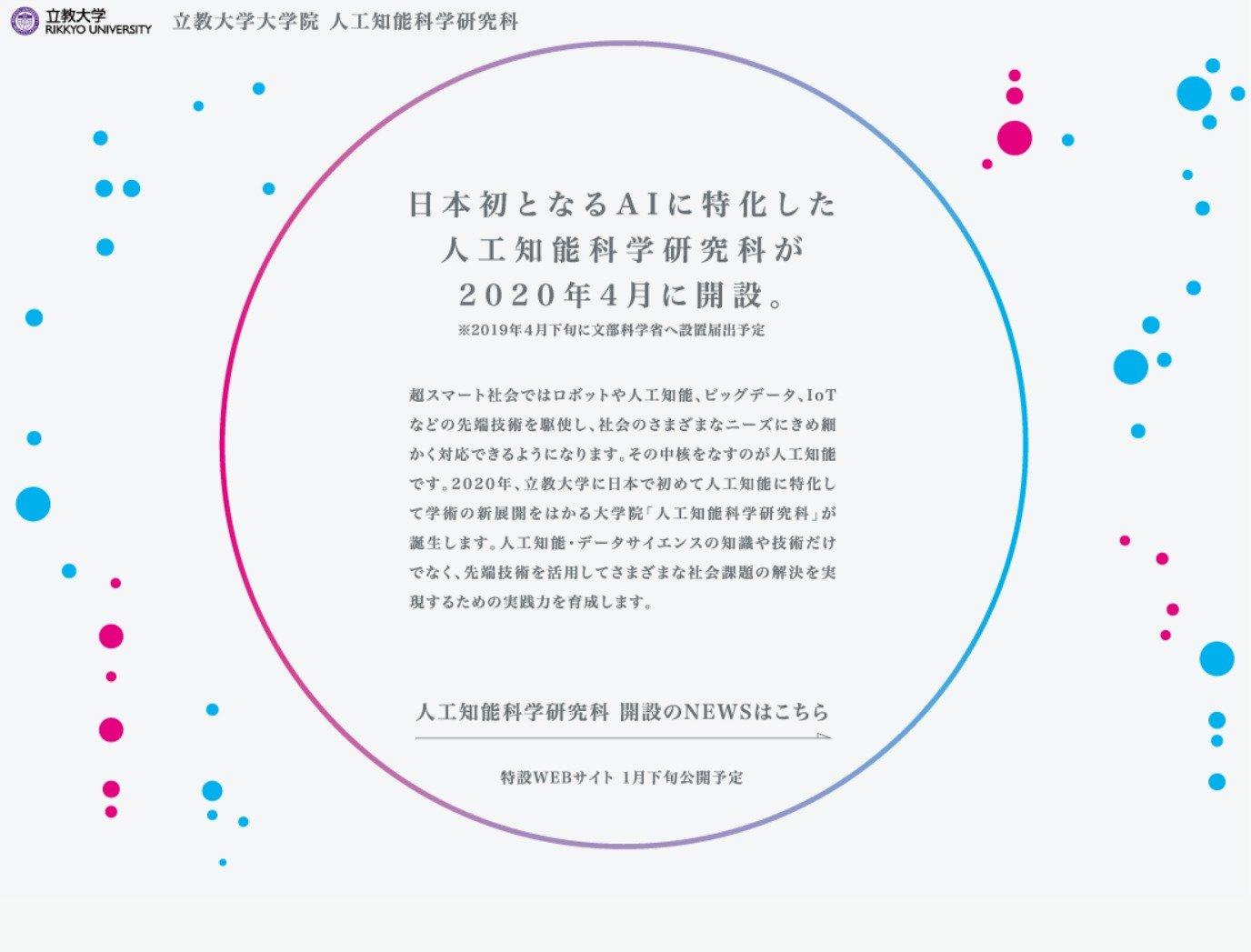 """立教大が""""AI特化""""の大学院 国内初"""