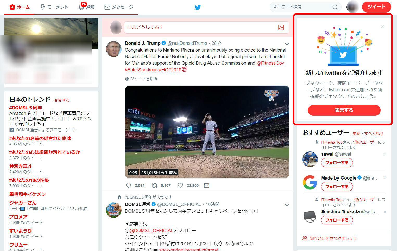 Twitter.com、一部ユーザーで新UIをローリングアウト カラムが2つになり、ツイートが少し手軽に