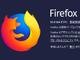 「Firefox 65」公開 トラッキング防止機能の強化や危険度「最高」を含む脆弱性に対処
