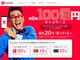 「大幅に条件を変更」 PayPay「第2弾100億円キャンペーン」、変更点をチェック