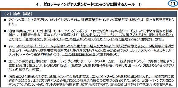 https://image.itmedia.co.jp/news/articles/1902/19/yx_zero_02.jpg