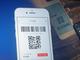 メルカリ売上金を店舗で使える「メルペイ」、コード決済にも対応 3月から