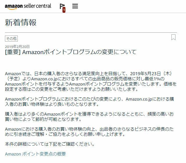 """「殿様商売だ」「えげつない」 Amazon、1%ポイント付与を""""強制"""" 出品者が費用負担、批判相次ぐ"""
