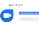 Google、通話アプリ「Duo」のWebアプリを公開
