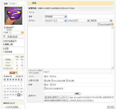 【ブログサービス】「Yahoo!ブログ」12月15日にサービス終了 ジオシティーズに続き