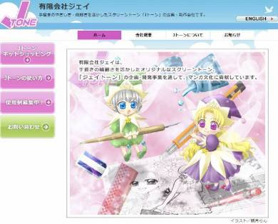 https://image.itmedia.co.jp/news/articles/1903/11/yx_tone_01.jpg