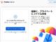「Firefox Send」が公式版に ブラウザ問わずファイルを暗号化して共有し、自動削除するツール