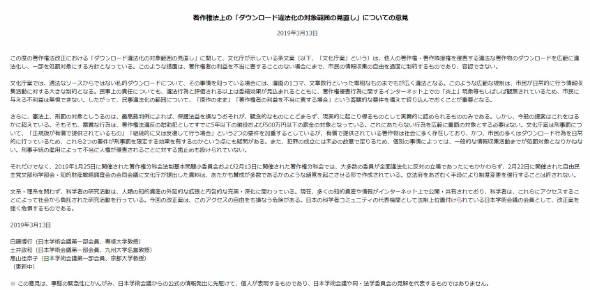 日本学術会議有志、ダウンロード違法化拡大を懸念 「科学者の情報 ...