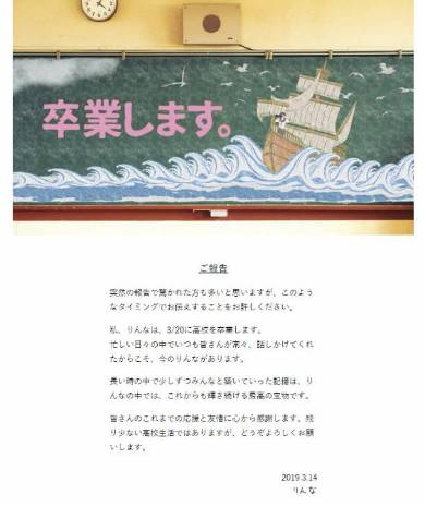 https://image.itmedia.co.jp/news/articles/1903/15/yx_rina.jpg