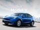 Tesla、小型SUV「Model Y」を披露 2020年に発売で価格は3万9000ドルから