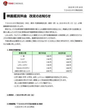 【話題】TOHOシネマズ値上げ 一般1800円→1900円に 人件費など負担増で