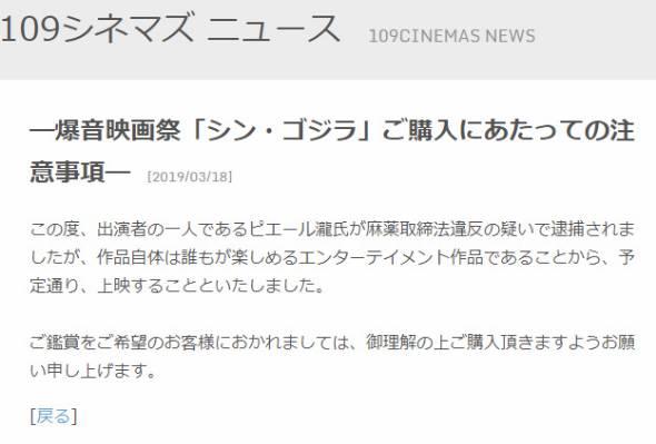 シン・ゴジラ」爆音上映中止せず ピエール瀧出演も「誰もが