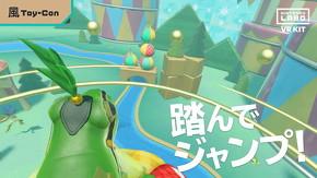 風Toy-Con