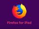 iOS版「Firefox」、iPadに最適化で「Split View」対応やダークモード追加