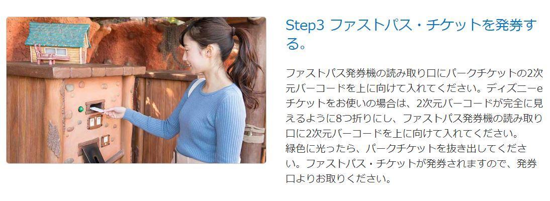 東京ディズニーリゾート、スマホで「ファストパス」取得可能に 今夏から