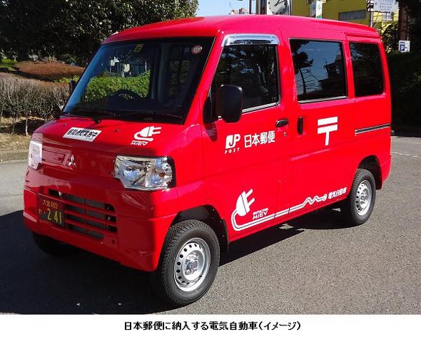 【自動車】日本郵便、配達車をEVに切り替え 2020年度末までに1200台