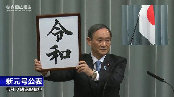 【中国おこ】令和「しょせん、日本人にとって漢字はわが国からの借り物。漢字のなんたるかをわかっていない。その証拠がこの元号」★5 ->画像>16枚