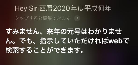 れ いわ 何 年 2020 平成