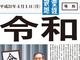 新聞各社、「令和」号外をPDFで配布 紙は各地で混乱「PDF配布知らなかった」という声も