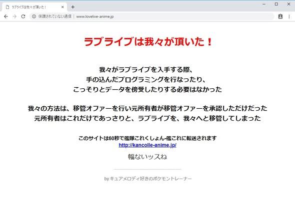 「ラブライブは我々が頂いた!」 人気アニメの公式サイト乗っ取りか 公式「原因究明中」 ドメイン移管された?