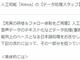 Alexaの音声を聞いてテキスト化するスタッフ、日本のAmazonも募集中 在宅勤務、時給1300円