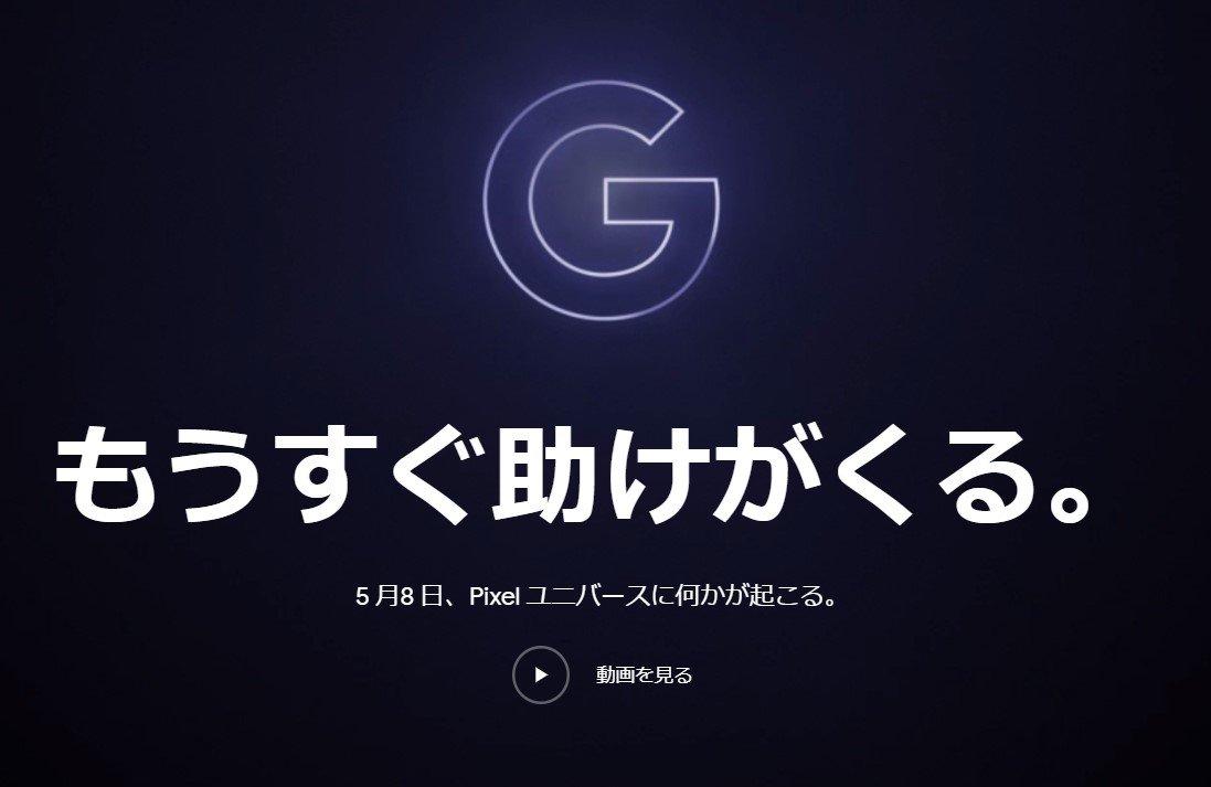 https://image.itmedia.co.jp/news/articles/1904/16/l_ki_1609376_pixel01.jpg
