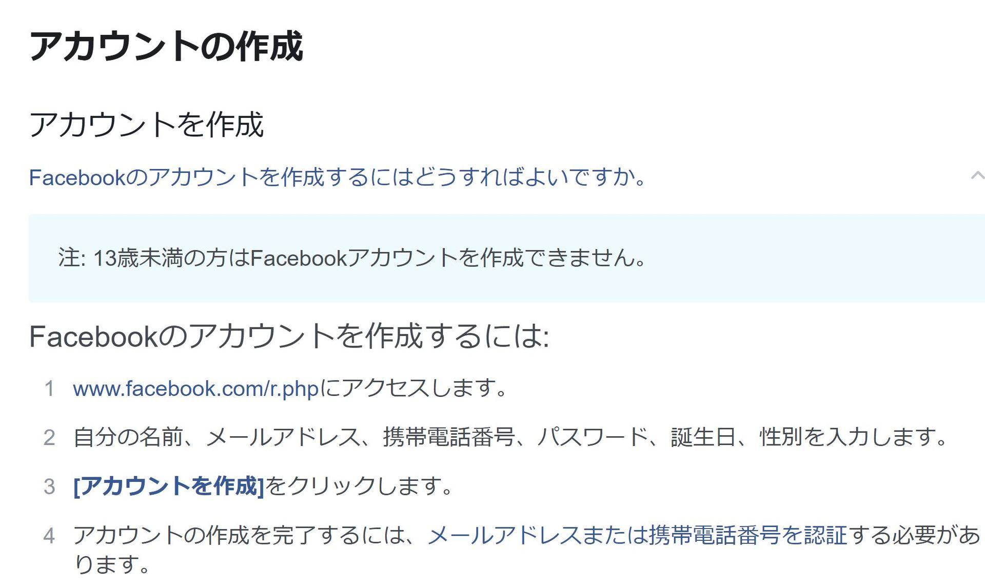 作成 facebook アカウント Facebookを電話番号なしで登録する手順!メールアドレスのみでアカウント取得!登録済みの電話番号の削除方法も