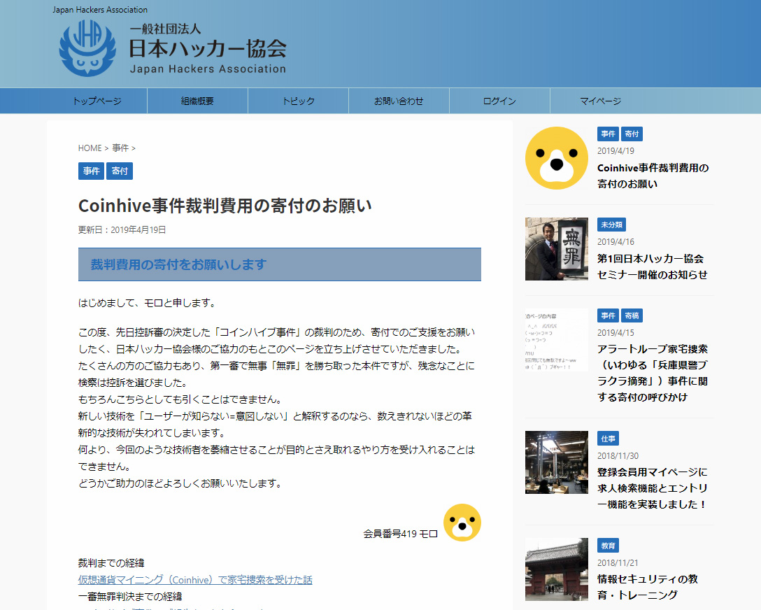 Coinhive訴訟控訴審の裁判費用、寄付募集 仮想通貨やPayPayもOK