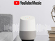 「Google Home」で「YouTube Music」が無料で利用可能に(広告付き)