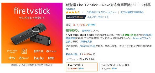 見る アマゾン プライム で ビデオ テレビ