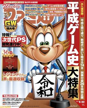 【ゲーム】平成最高のゲームは「クロノ・トリガー」 ファミ通、ゲームファン7100人に調査