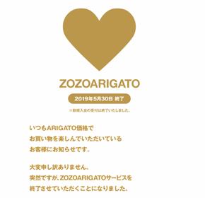 ZOZO、一律割引「ARIGATO」終了 ...