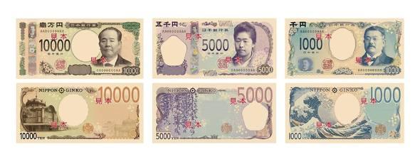 新 紙幣 発行