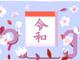 Google、令和元日のDoodleは「新しい時代を祝おう」
