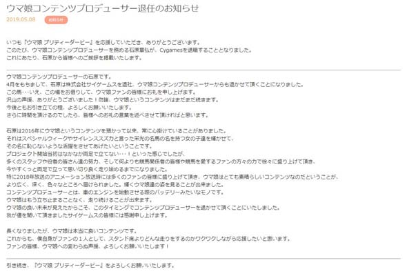 https://image.itmedia.co.jp/news/articles/1905/08/sh_uma_01.jpg