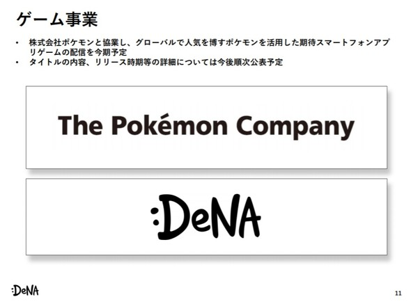 https://image.itmedia.co.jp/news/articles/1905/10/mm_dena2019_02.jpg