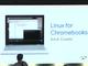 これから発売のChromebookはすべてLinux対応に