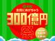 """LINE Payの""""300億円祭""""に疑問の声 「20%還元の方がうれしい」"""